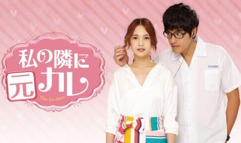 台湾ドラマ|私の隣に元カレは面白い?1話から無料動画を日本語字幕で見れる配信サービス