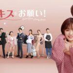 中国ドラマ|運命のキスをお願い!の動画を無料配信で見る方法【日本語字幕】