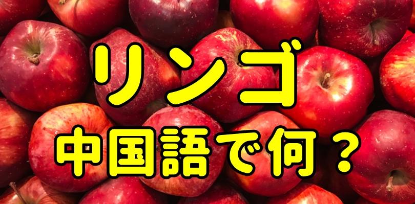 リンゴの中国語の画像です