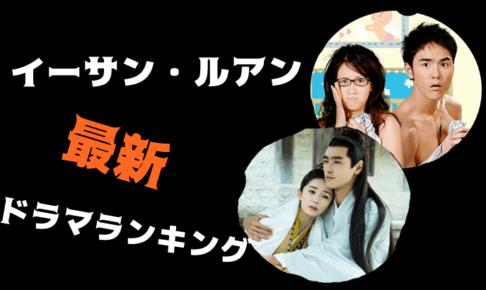 【2021最新】イーサンルアン(阮經天)出演ドラマおすすめランキング!