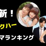 【2021最新】マイクハー(賀軍翔)出演のドラマおすすめランキング!