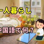 【発音付】一人暮らしは中国語で何?今スグ使える例文5選!