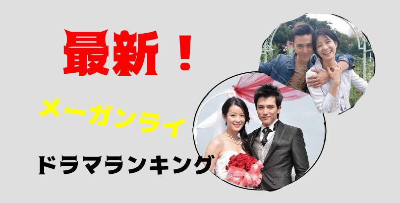 【2021最新】メーガン・ライ(頼雅妍)出演のドラマおすすめランキング!
