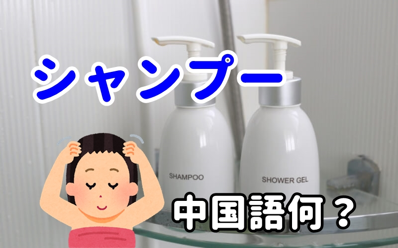 【発音付】シャンプー・リンス中国語で何?台湾でも使える例文5選!