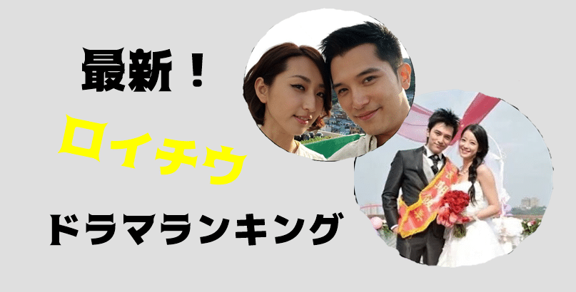 【2021最新】ロイ・チウ (邱澤)出演のドラマおすすめランキング!