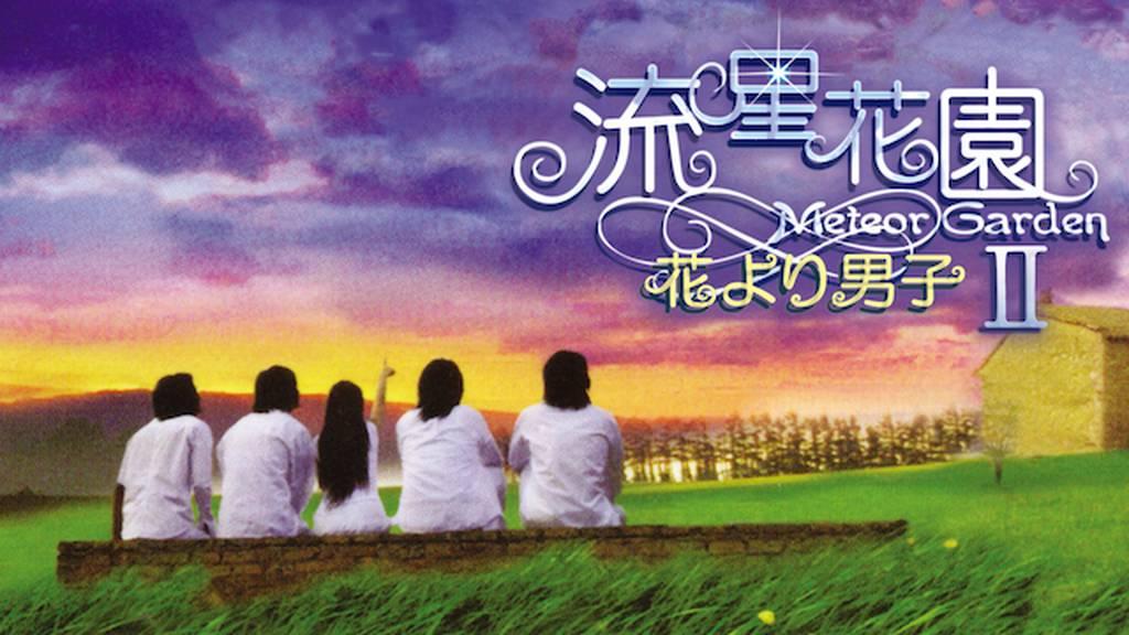 無料視聴の方法|流星花園2~花より男子2~の配信動画を見る【日本語字幕】