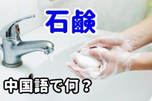 【発音付】「石鹸」は中国語で何?台湾でもスグ使える例文5選!