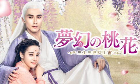 中国ドラマ|夢幻の桃花の無料動画を視聴する方法と配信サイト【日本語字幕】