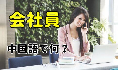【発音付】会社員は中国語で何?今スグ使える例文5選!