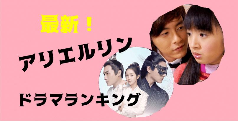 【2021最新】アリエル・リン(林依晨)出演のドラマおすすめランキング!