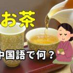 【発音付】お茶は中国語で何?今スグ使える例文5選!