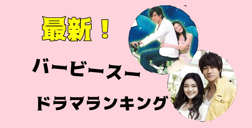 【2021最新】バービースー(徐熙媛)出演のドラマおすすめランキング!
