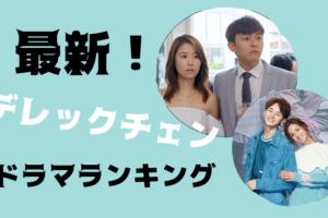【2021最新】デレク・チャン(張軒睿)出演のドラマおすすめランキング!