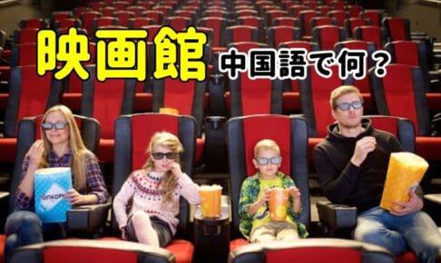 【発音付】映画館は中国語で何?今スグ使える例文5選!