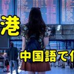 【発音付】空港は中国語で何?今スグ使える例文5選!