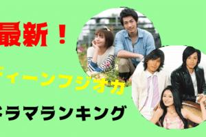 【2021最新】ディーン・フジオカ出演の台湾ドラマおすすめランキング!