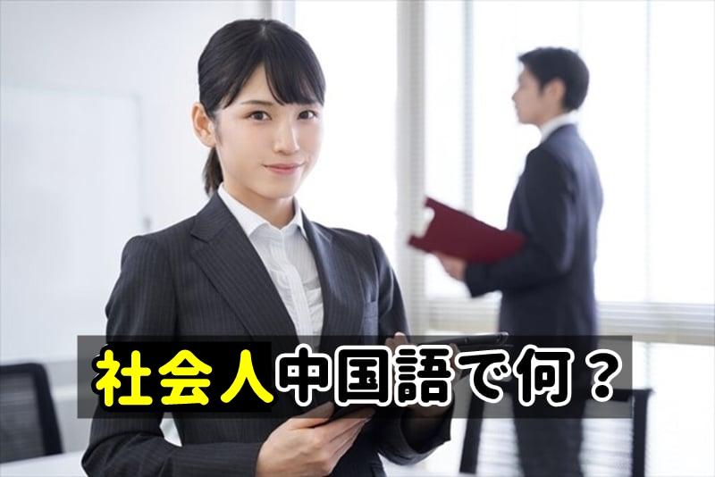 【発音付】社会人は中国語で何?今スグ使える例文5選!