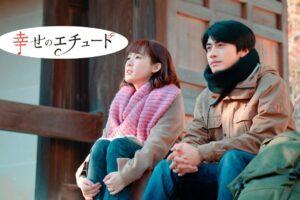 台湾ドラマ|幸せのエチュードの動画を無料配信で見る方法【日本語字幕】