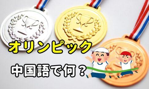 【発音付】オリンピックは中国語で何?今スグ使える例文5選!
