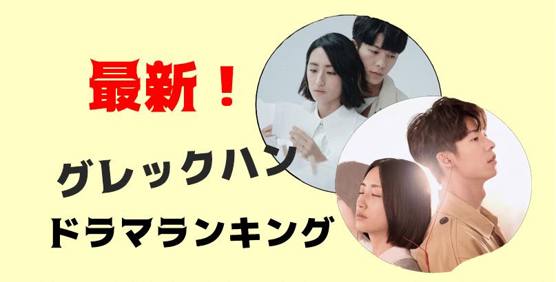 【2021最新】グレッグ・ハン(許光漢)出演のドラマおすすめランキング!