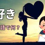 好き・大好き・愛してる中国語で何?台湾でも使える例文5選を繁体字でも!