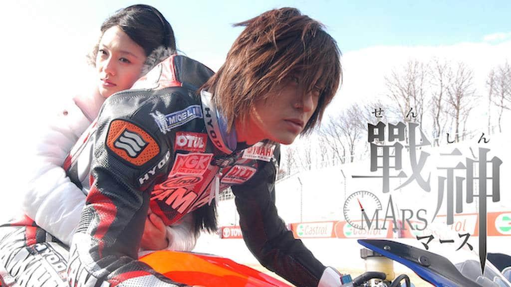 台湾ドラマ|戦神(MARS)の動画をDVD以外で無料視聴する方法【日本語字幕】