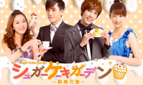 台湾ドラマ|シュガーケーキガーデンの配信動画を無料で見る方法【日本語字幕】