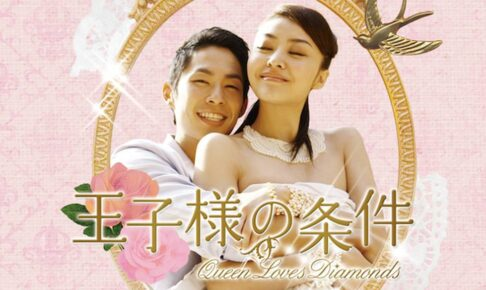 台湾ドラマ|王子様の条件の動画を無料で見る方法【日本語字幕】