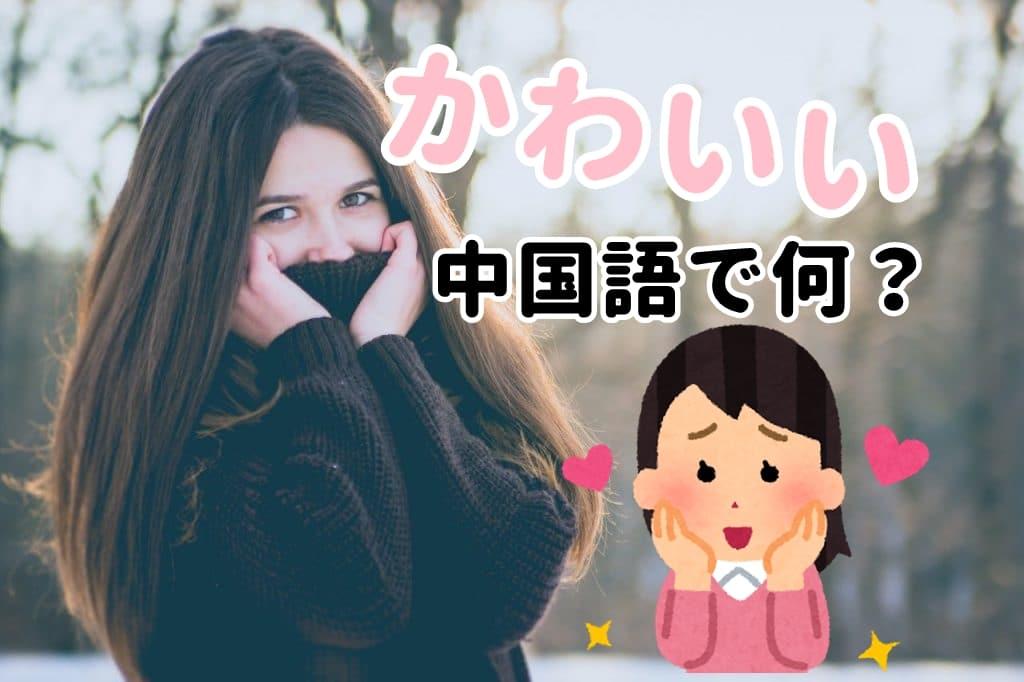 可愛いの中国語