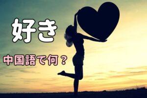 【発音付】「好き」中国語で何?台湾でも使える例文5選を繁体字でも!