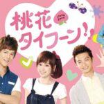 【無料視聴方法】桃花タイフーンの台湾ドラマ動画はココ!日本語字幕で見る!