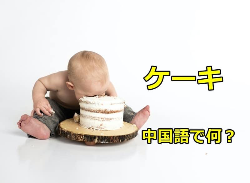ケーキの中国語の画像です。