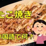 たこ焼きの中国語