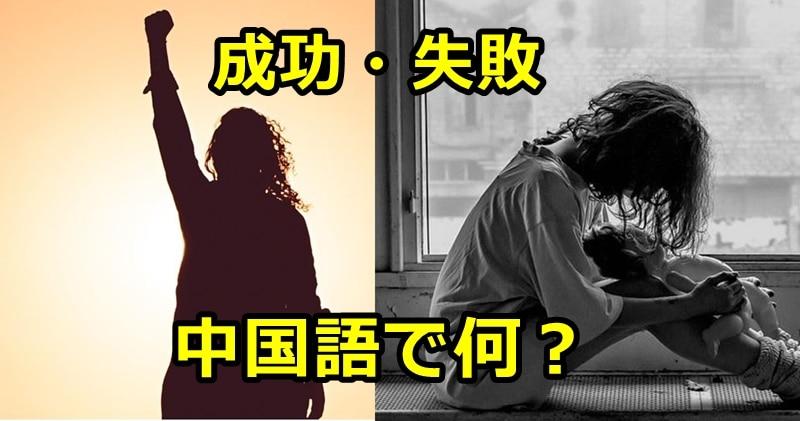 成功と失敗の中国語