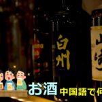 お酒の中国語は何?