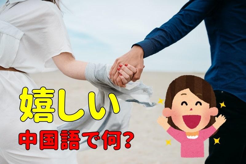 嬉しいの中国語の画像です