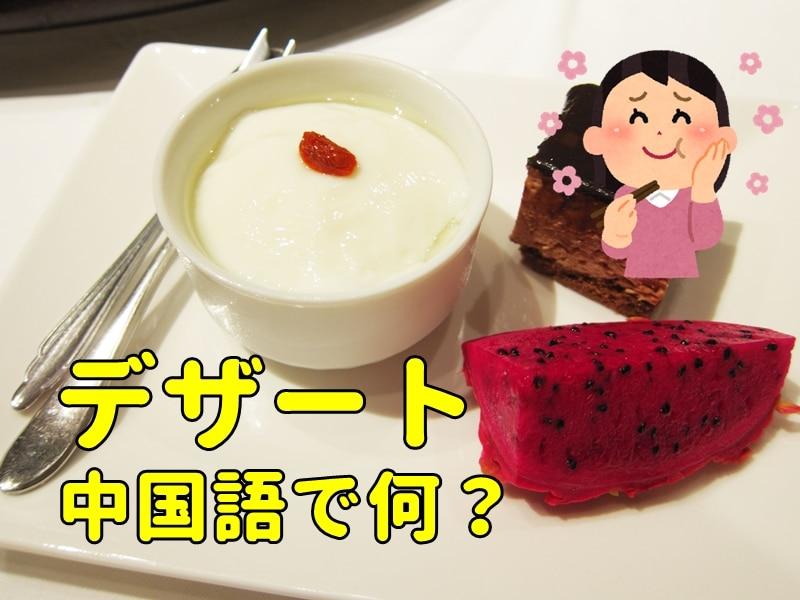 デザートの中国語で何?