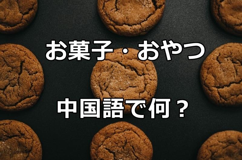 お菓子とおやつの中国語