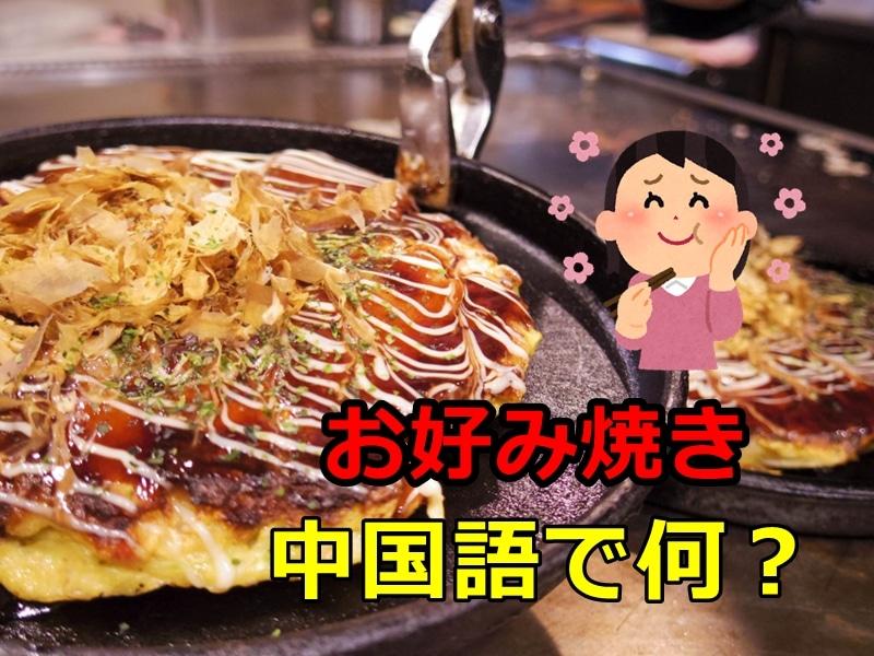 お好み焼きの中国語