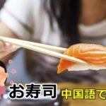 お寿司の中国語