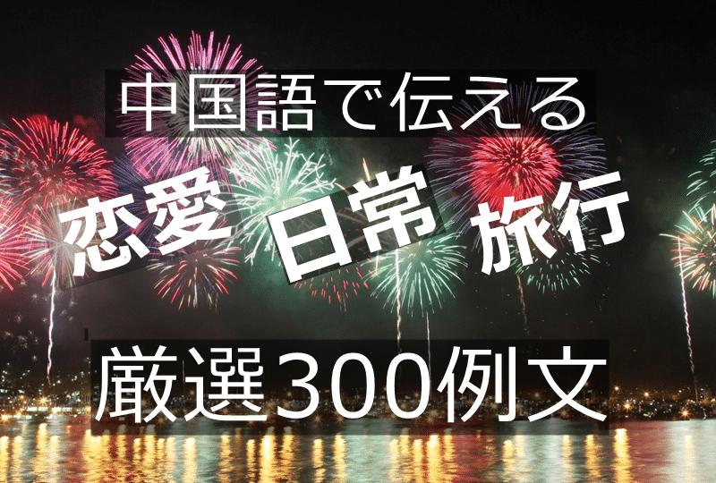中国語の例文300
