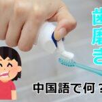 歯磨きの中国語