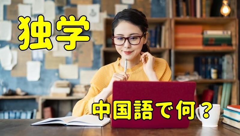 独学は中国語で何?