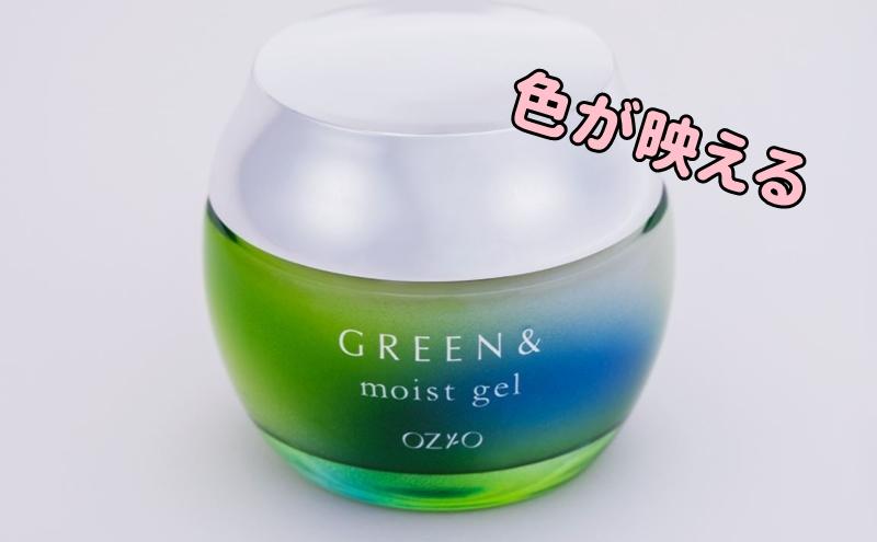 GREEN&モイストジェル商品到着