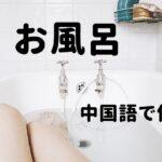 「お風呂」の中国語は何?台湾でも使える例文と発音