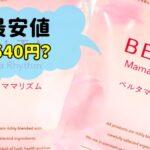 ベルタママリズムの初回500円(540円)キャンペーン