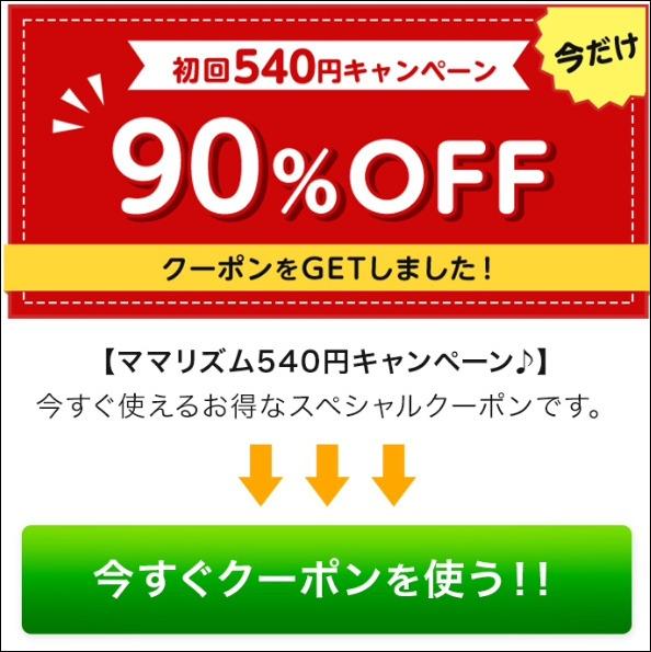ベルタママリズム540円キャンペーンの裏技購入方法2