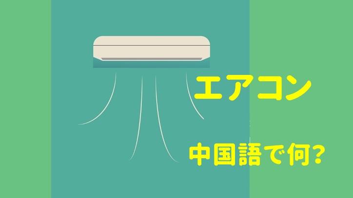 エアコン・クーラーの中国語は何?台湾でも使える例文と発音