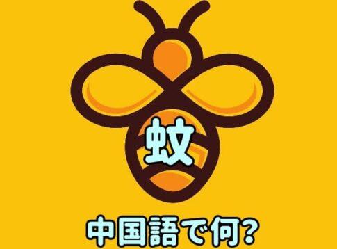「蚊」の中国語