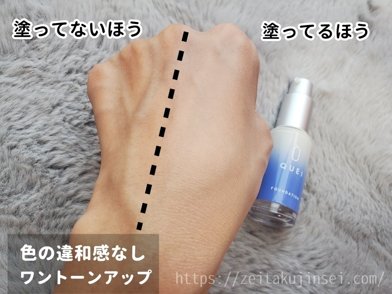 QUEI(クエイ)カラーチェンジファンデーションを手の甲に載せて検証